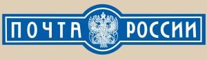 Лого_Почта