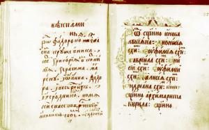 Синодик Лукиановой пустыни