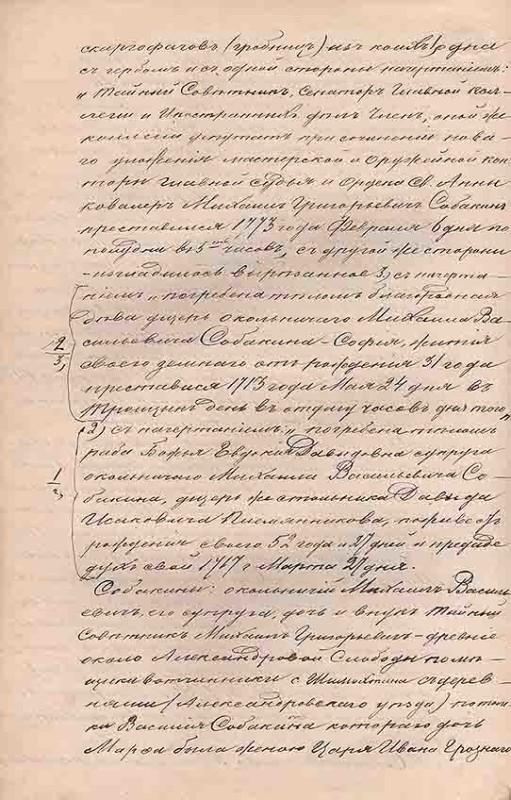 Рукопись Стромилова