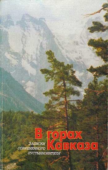 Книга о. Меркурия (Попова)