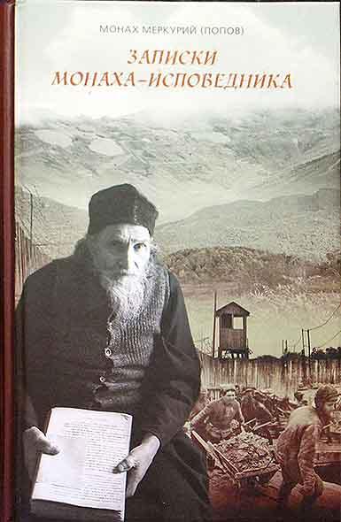 """Книга монаха Меркурия (Попова) """"Записки монаха-исповедника"""""""