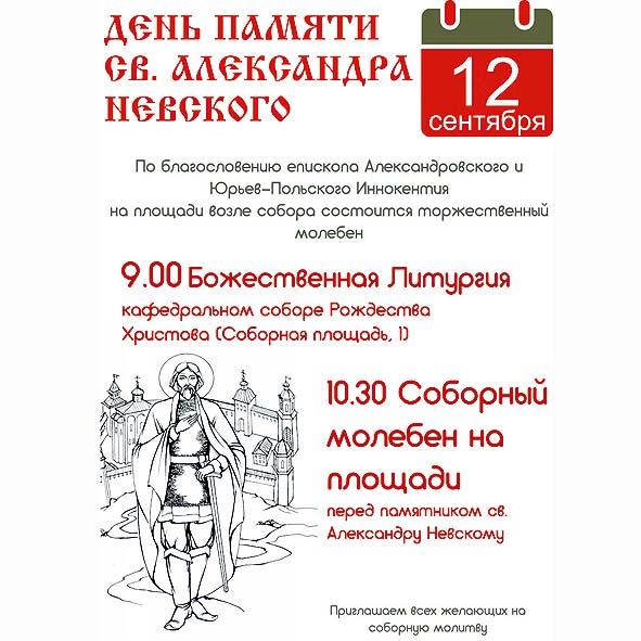 День Александра Невского